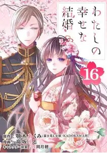 私の幸せな結婚ネタバレ16話 二人の絆※ebookjapanより引用